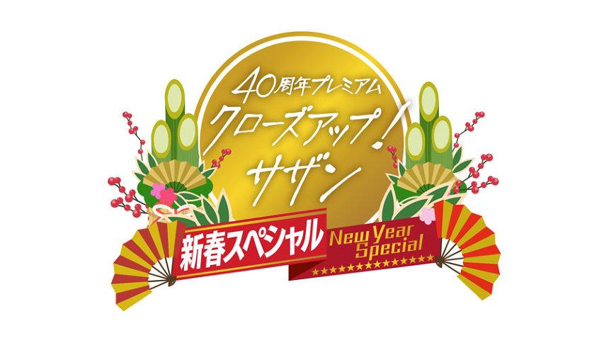 『クローズアップ!サザン 新春スペシャル』ロゴ