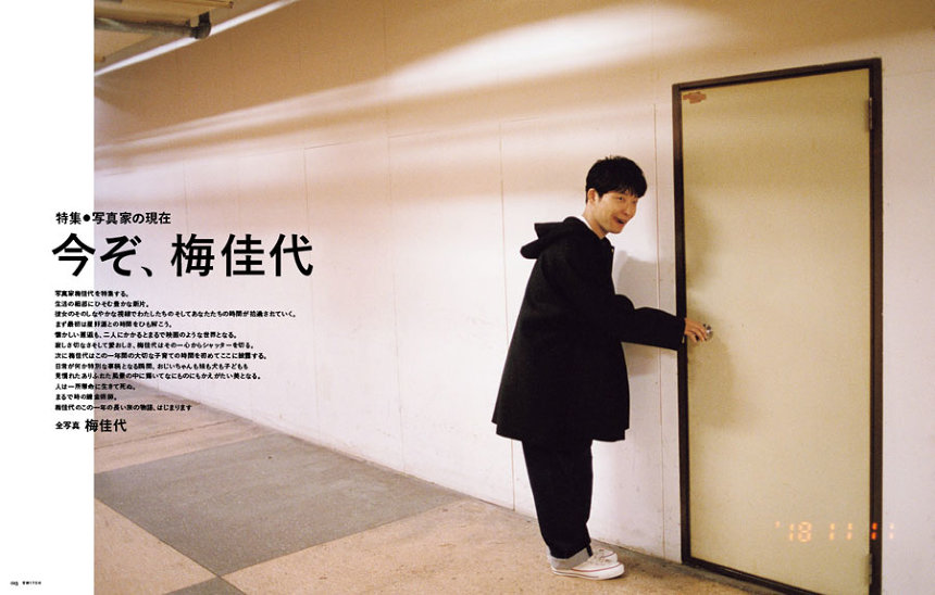 『SWITCH Vol.37 No.1』より