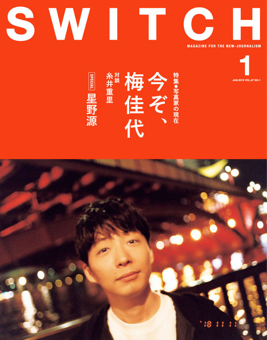 『SWITCH Vol.37 No.1』表紙
