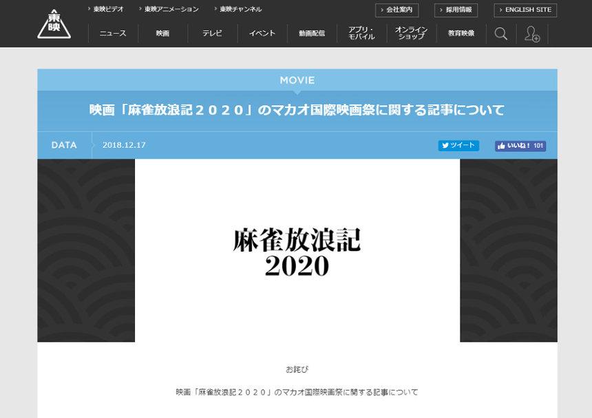 『麻雀放浪記2020』オフィシャルサイトより