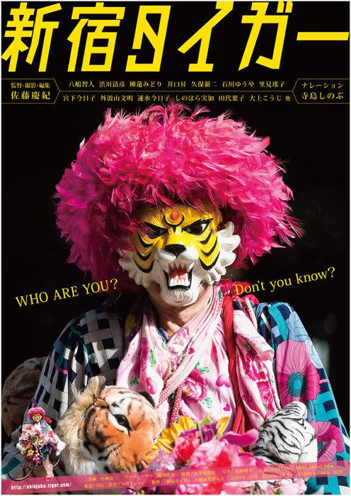 『新宿タイガー』ポスタービジュアル ©「新宿タイガー」の映画を作る会
