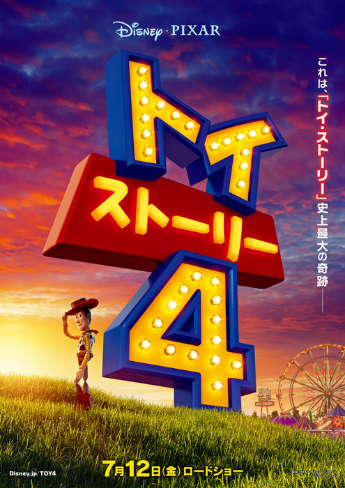『トイ・ストーリー4』ティザーポスタービジュアル ©2018 Disney/Pixar. All Rights Reserved.