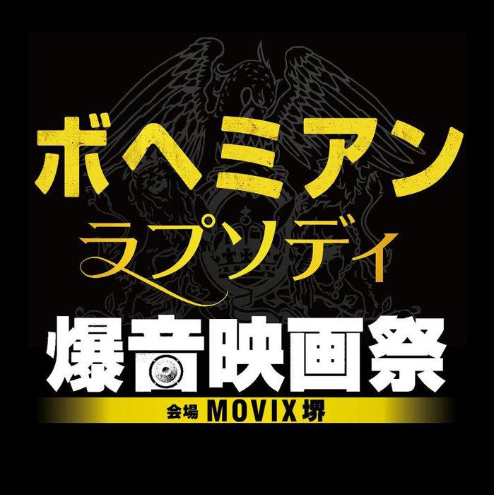 『ボヘミアン・ラプソディ爆音映画祭』ロゴ