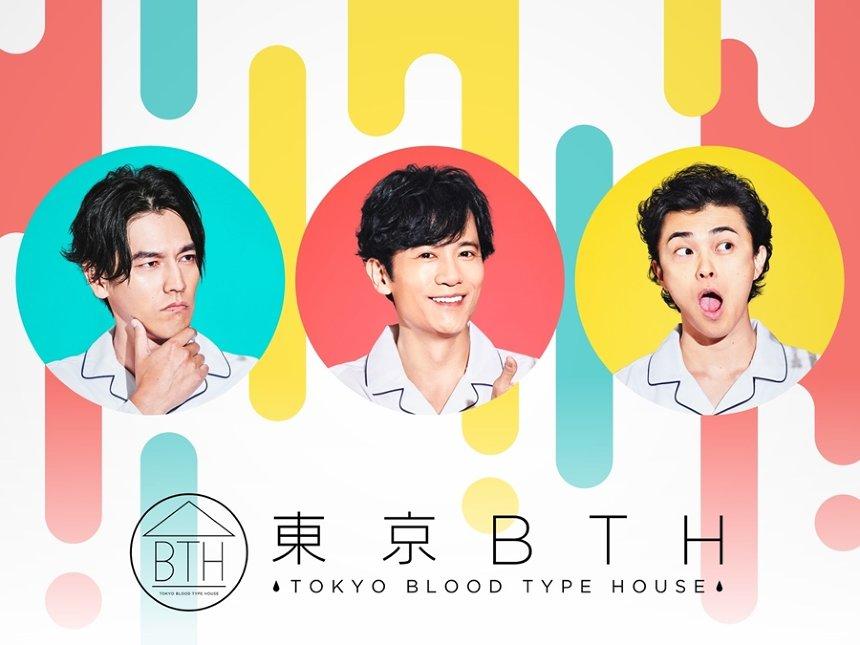 『東京BTH~TOKYO BLOOD TYPE HOUSE~』ビジュアル