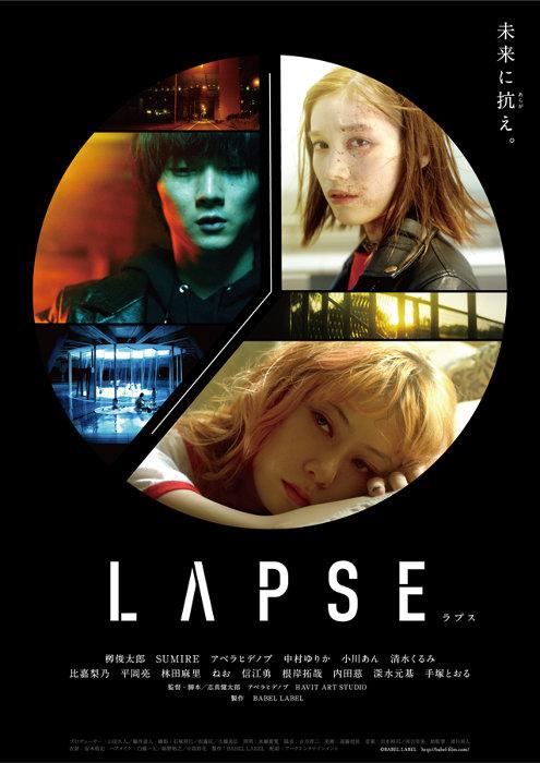 『LAPSE』メインビジュアル ©BABEL LABEL