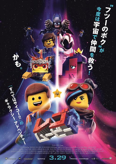 『レゴ®ムービー2』ポスタービジュアル ©2018 WARNER BROS. ENTERTAINMENT INC. ALL RIGHTS RESERVED ©2018 The LEGO Group. Used with permission. All rights reserved.