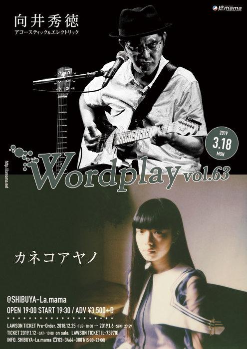 『Wordplay vol.63』ビジュアル