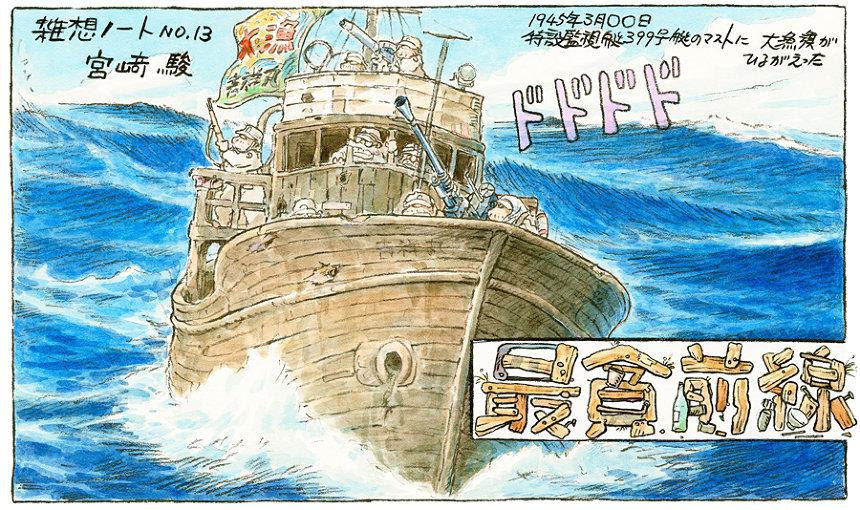 宮崎駿『最貧前線』舞台化 内野聖陽が主演、大戦末期の日本が舞台