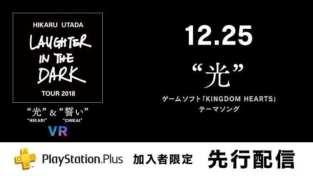 "『Hikaru Utada Laughter in the Dark Tour 2018 -""光""&""誓い""- VR』ビジュアル ©2018 U3MUSIC/Sony Music Entertainment (Japan) Inc. ©2018 Sony Interactive Entertainment Inc."