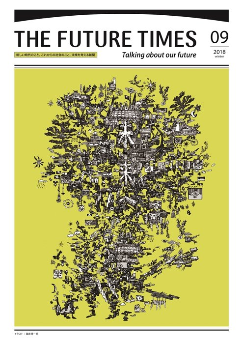 『THE FUTURE TIMES 第09号』表紙