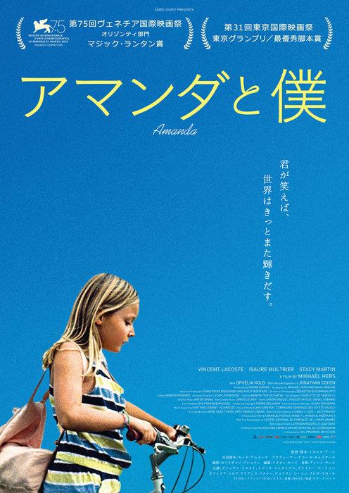 『アマンダと僕』ティザービジュアル ©2018 NORD-OUEST FILMS – ARTE FRANCE CINÉMA