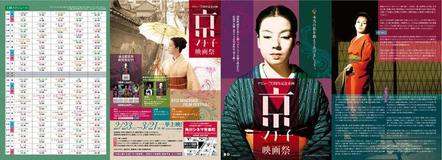 『京マチ子映画祭』チラシビジュアル表 ©KADOKAWA