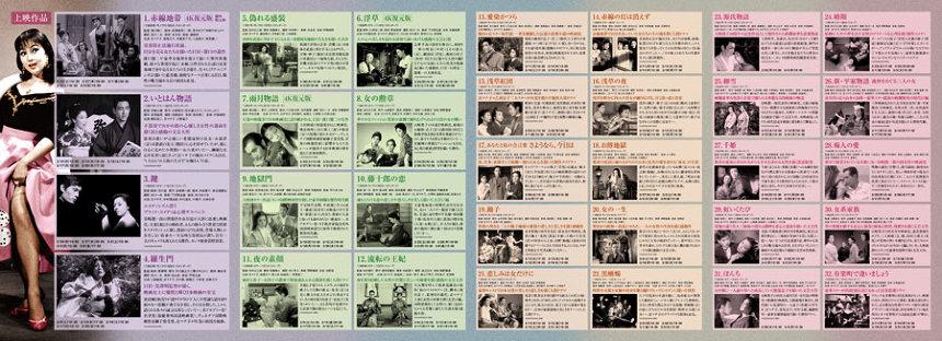『京マチ子映画祭』チラシビジュアル裏 ©KADOKAWA
