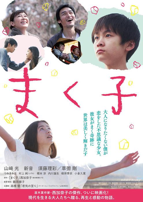 『まく子』本ポスタービジュアル ©2019「まく子」製作委員会/西加奈子(福音館書店)