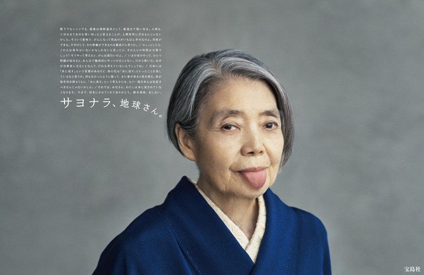 宝島社広告「サヨナラ、 地球さん。 」(2018年)