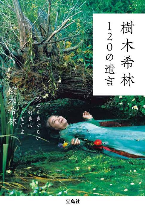 樹木希林『樹木希林 120の遺言 死ぬときぐらい好きにさせてよ』表紙