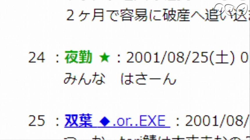 『平成ネット史(仮)』2ちゃんねる閉鎖騒動