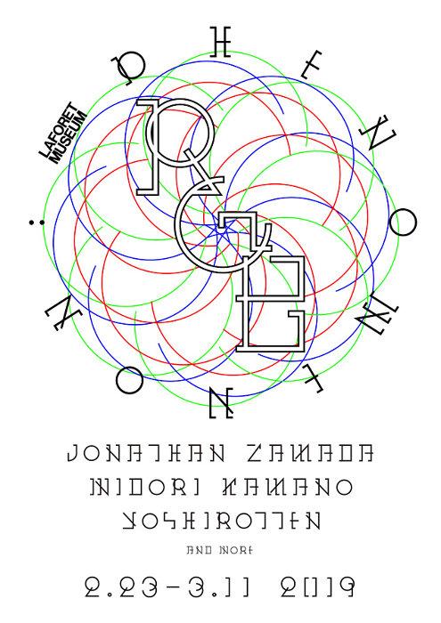 『PHENOMENON: RGB』メインビジュアル