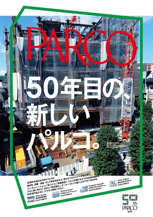 「50年目の、新しいパルコ。」ポスタービジュアル