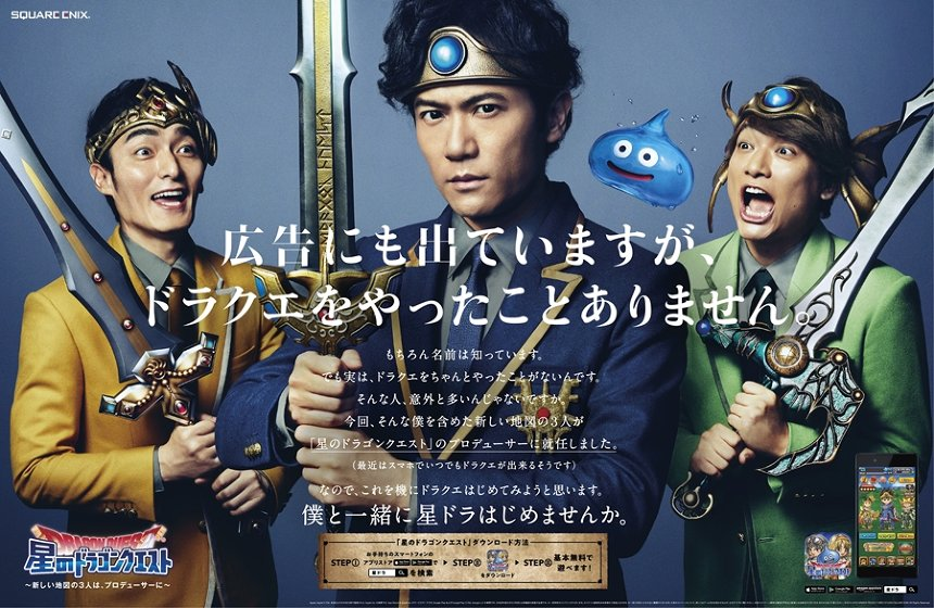 『星のドラゴンクエスト』テレビCM「稲垣吾郎さんの告白」篇ビジュアル
