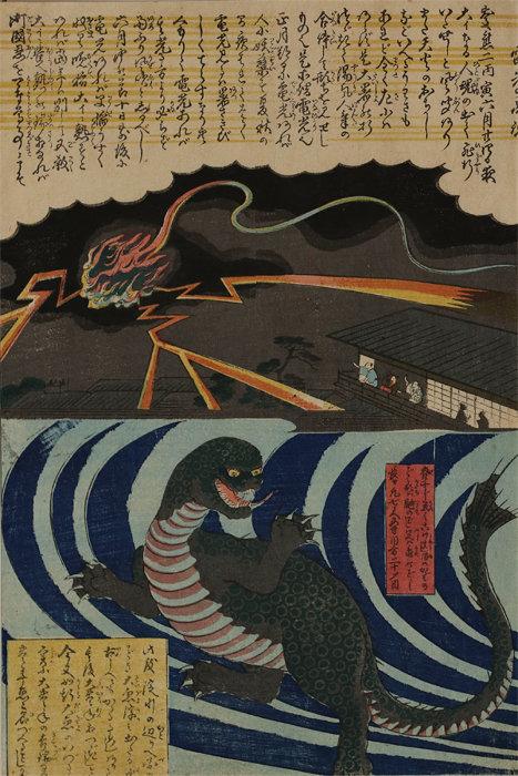 作者不詳『雷光の図説 豊年魚』