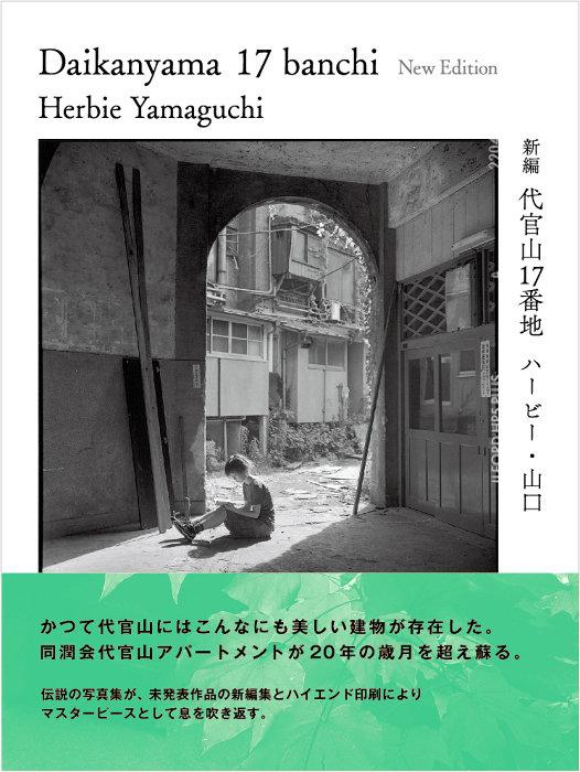 『新編 代官山17番地』表紙 ©Herbie Yamaguchi