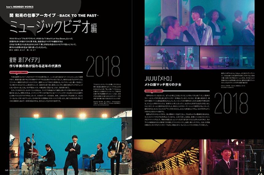 『月刊MdN2019年2月号』より