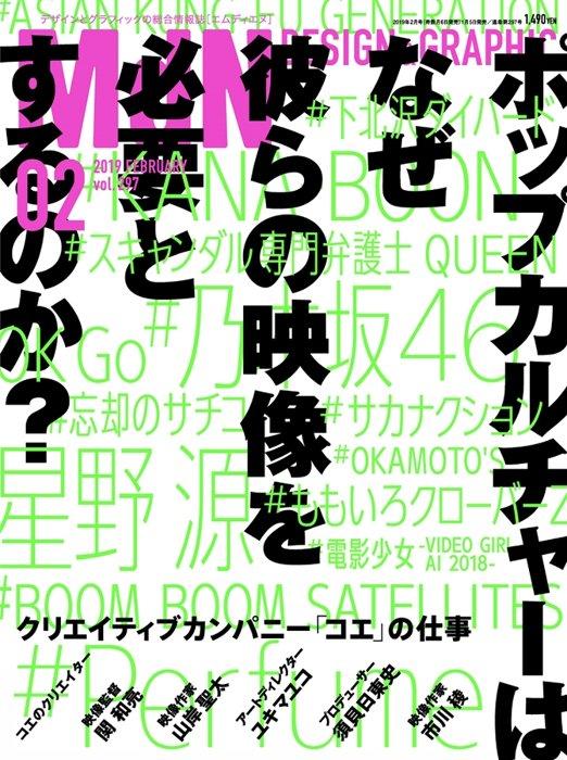『月刊MdN2019年2月号』表紙