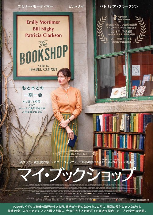 『マイ・ブックショップ』ポスタービジュアル ©2017 Green Films AIE, Diagonal Televisió SLU, A Contracorriente Films SL, Zephyr Films The Bookshop Ltd.