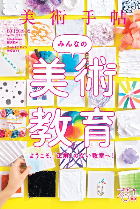 『美術手帖 2019年2月号』表紙