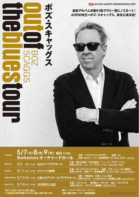 『BOZ SCAGGS Out of the Blues Tour』ビジュアル