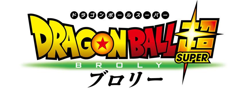 『ドラゴンボール超 ブロリー』ロゴ ©バードスタジオ/集英社 ©「2018ドラゴンボール超」製作委員会