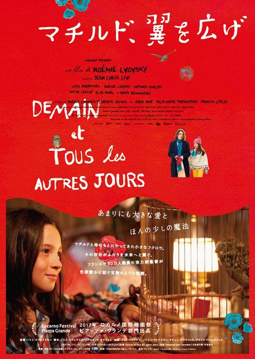 『マチルド、翼を広げ』ポスタービジュアル ©2017 F Comme Film / Gaumont / France 2 Cinéma