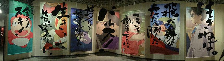 『スタジオジブリ 鈴木敏夫 言葉の魔法展』の模様 ©TS ©Studio Ghibli
