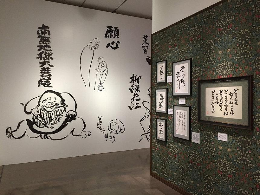 『スタジオジブリ 鈴木敏夫 言葉の魔法展』の模様 ©TS