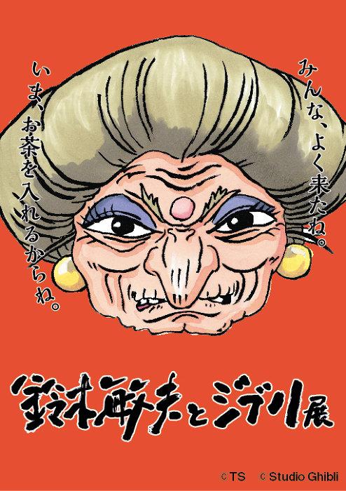『鈴木敏夫とジブリ展』メインビジュアル ©TS ©Studio Ghibli