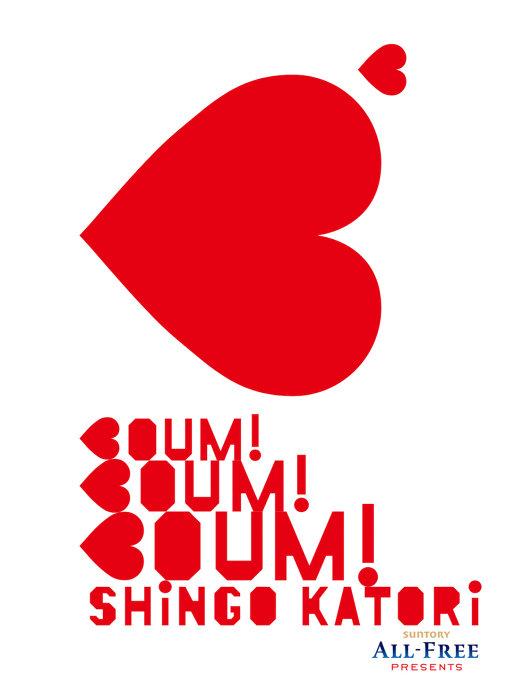 『サントリー オールフリーpresents BOUM! BOUM! BOUM! 香取慎吾NIPPON初個展』ロゴ