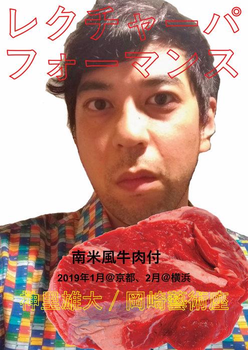 神里雄大/岡崎藝術座の新作レクチャーパフォーマンス、南米風焼肉付き