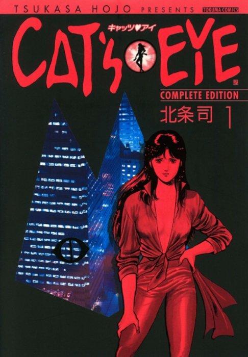 北条司『キャッツ♥アイ』表紙 ©北条司/NSP 1981