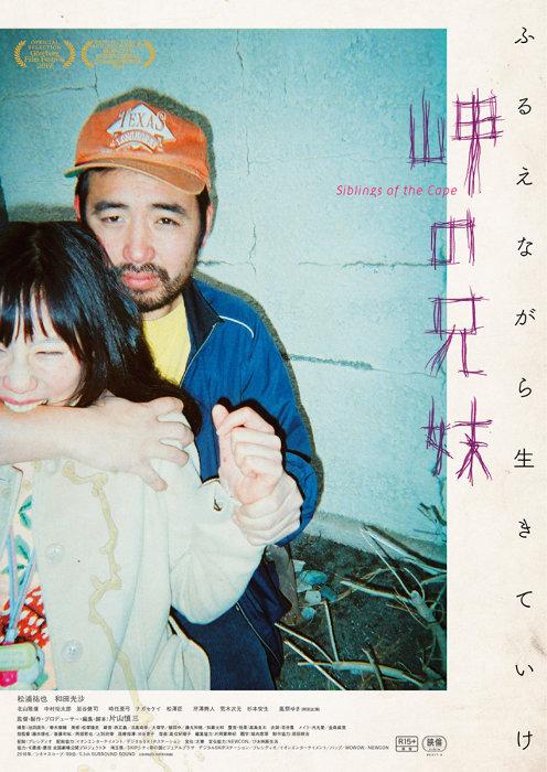 『岬の兄妹』ポスタービジュアル ©SHINZO KATAYAMA