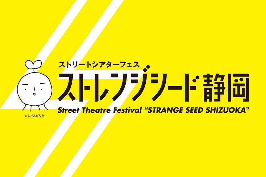 野外演劇フェス『ストレンジシード静岡』にままごと×康本雅子、ロロら20組