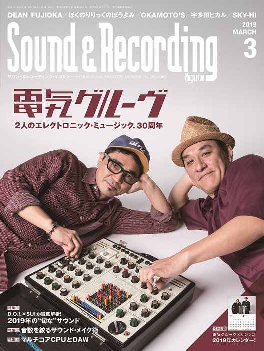 『Sound & Recording Magazine 2019年3月号』表紙