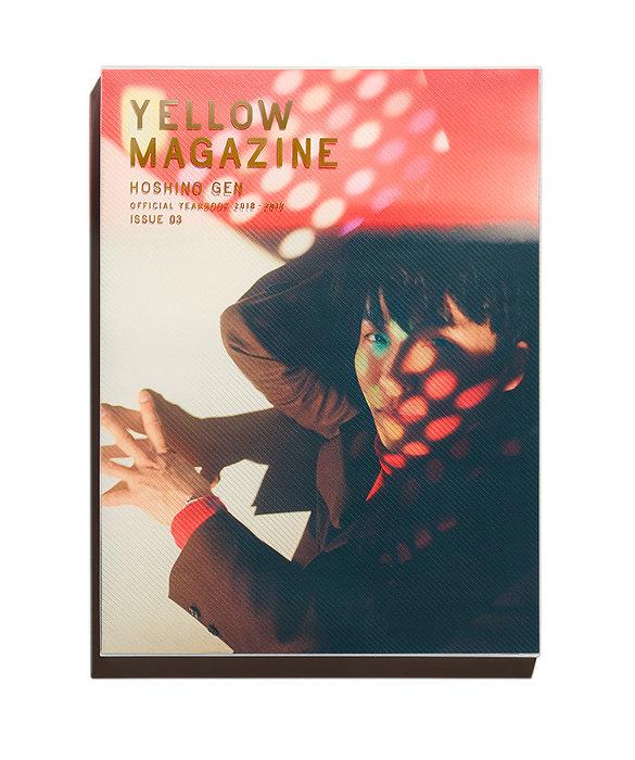 星野源『YELLOW MAGAZINE 2018-2019』表紙