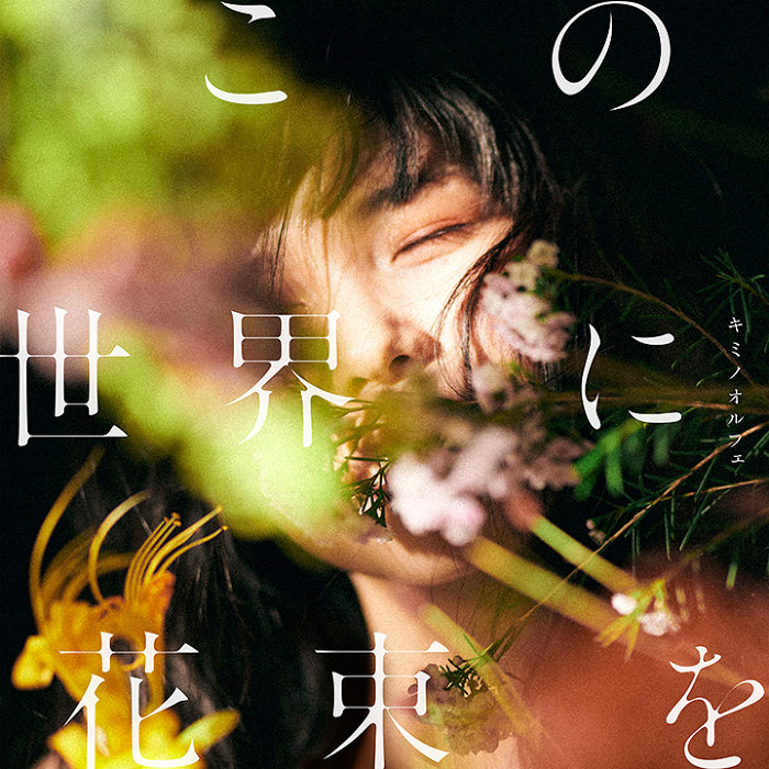 キミノオルフェ『この世界に花束を』配信盤ジャケット