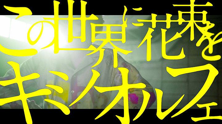 """キミノオルフェ""""この世界に花束を""""PVより"""