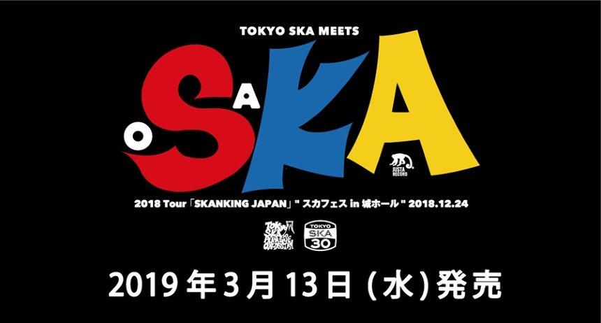 """東京スカパラダイスオーケストラ『2018 Tour「SKANKING JAPAN」""""スカフェス in 城ホール"""" 2018.12.24』告知ビジュアル"""