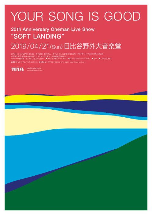 "『""SOFT LANDING""- 20th Anniversary Oneman Live Show at 日比谷野外大音楽堂 -』フライヤービジュアル"