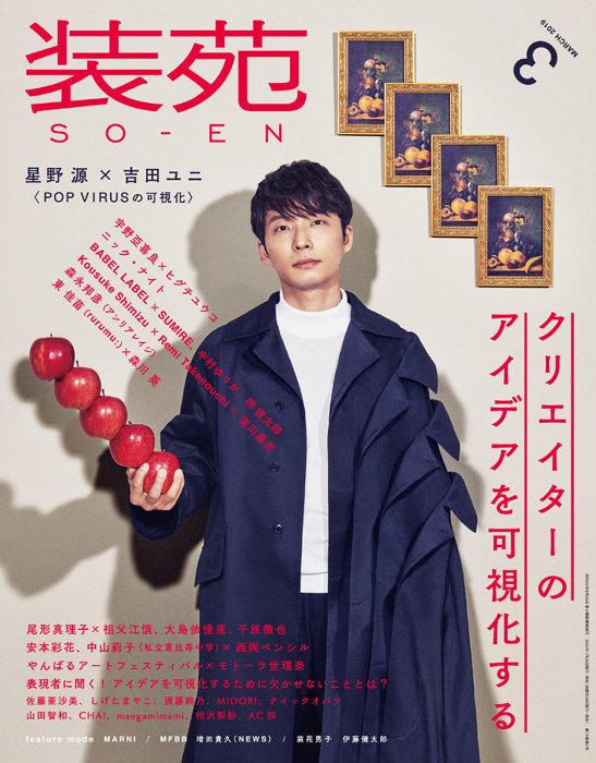 『装苑 2019年3月号』表紙