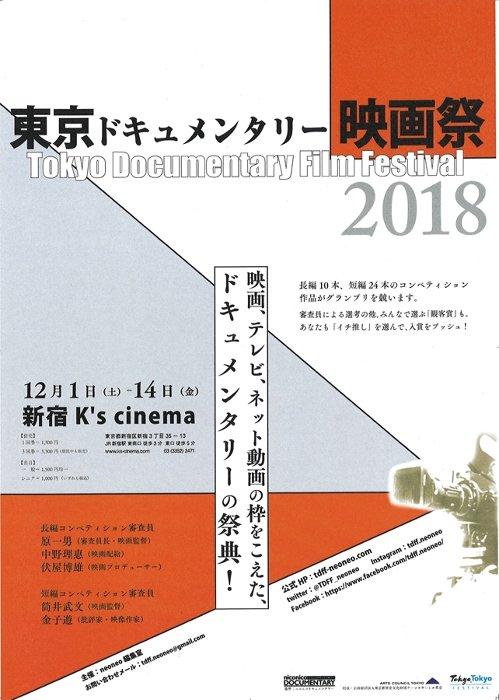 平成30年度採択事業『東京ドキュメンタリー映画祭』neoneo編集室 チラシビジュアル