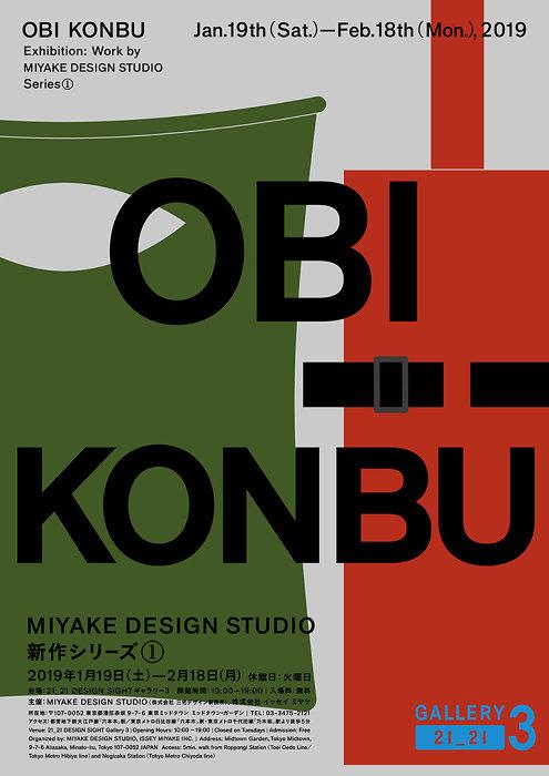 『OBI KONBU』展メインビジュアル